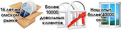 пластиковые окна в омске, окна пвх в омске