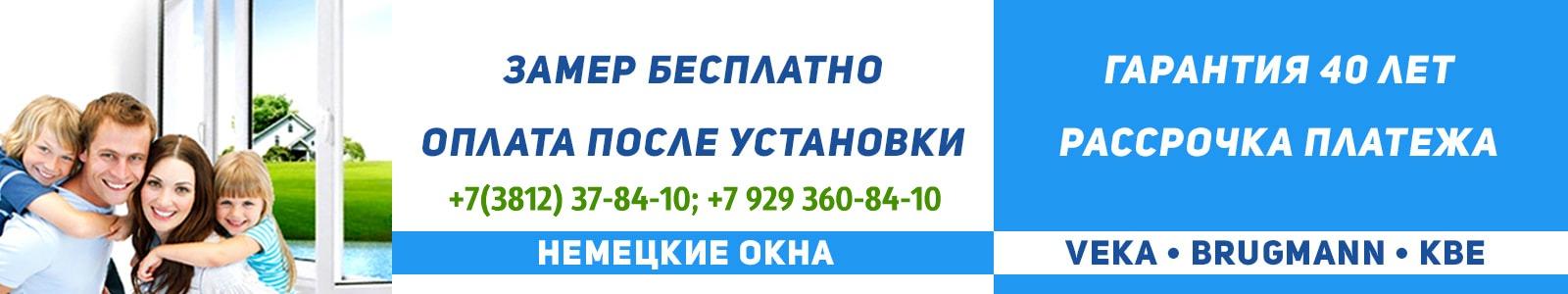 Окна Омск, пластиковые, пвх, остекление балконов
